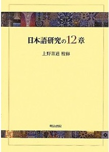 日本語研究の12章